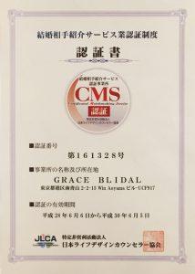 certificate_cms